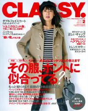 CLASSY. 2017年2月号