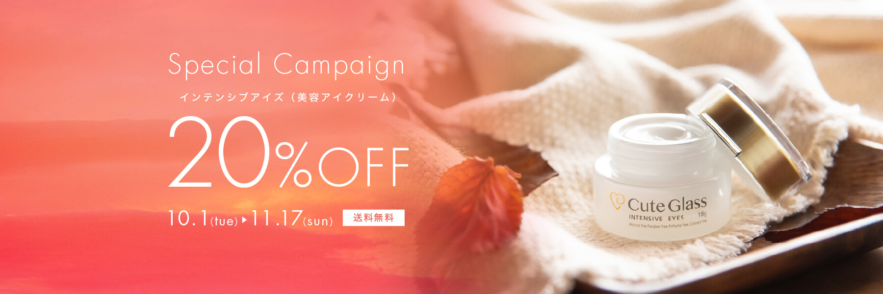 Special Campaign インテンシブアイズ(美容アイクリーム)送料無料 20%OFF 10.1(tue)~11.17(sun)